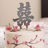 Script Brushed-Silver Asian Double Happiness Wedding Cake Top